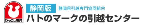 静岡版 ハトのマークの引越センター 静岡県引越専門協同組合
