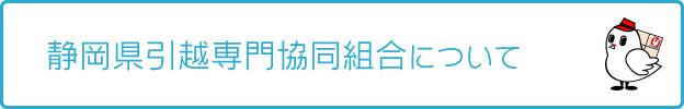 静岡県引越専門協同組合について